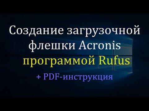 Создание загрузочной флешки Acronis с помощью программы Rufus (2019)