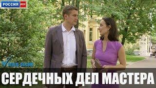 Фильм Сердечных дел мастера (2018) мелодрама на канале Россия - анонс