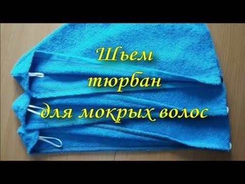 Шьем тюрбан для мокрых волос