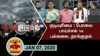 (07/01/2020) Ayutha Ezhuthu - Citizenship: Assembly Walkout & JNU Attack