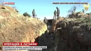 Армия Сирии заняла турецкие укрепления в месте крушения Су 24