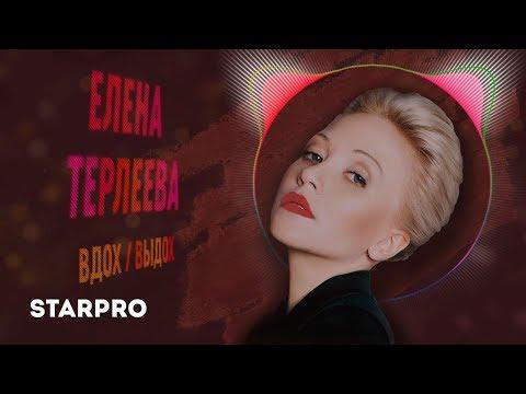 Елена Терлеева - Вдох-выдох