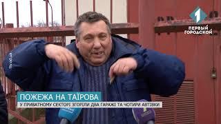 Час Одеси за 22 сiчня 2019