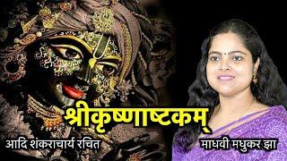 6:20 Now playing Watch later Add to queue Shri Krishnastakam| Krishna Stotram| Vishnu Stuti|Krishna Bhajan| Madhvi Madhukar Jha - PLAYING