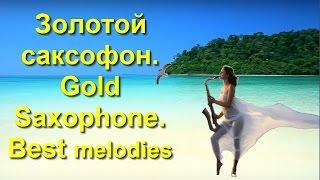 Золотой саксофон. Любимые мелодии/  Gold Saxophone. Best melodies
