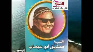 اغاني حصرية صديق ابو عبعاب للولدين شكيت تحميل MP3