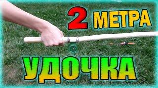 КАК СДЕЛАТЬ 2-ух МЕТРОВУЮ УДОЧКУ СВОИМИ РУКАМИ?)))