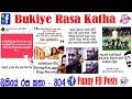 #Bukiye #Rasa #Katha #Funny #FB #Posts202104032- 804