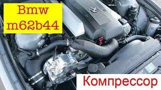 Бмв компрессор m62b44