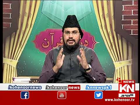 Dars e Quran 01 May 2020 | Kohenoor News Pakistan