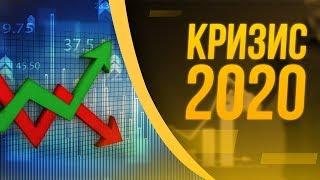 ???? КРИЗИС 2020! Фондовый рынок: ПАДАЕМ или РАСТЁМ?