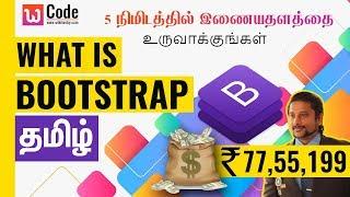 What is Bootstrap ? in Tamil | 5 நிமிடத்தில் இணையதளத்தை உருவாக்குங்கள் | Bootstrap tutorials
