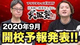 2020年9月武田塾開校予報!&オーナー面談後に加盟に至らないケースとは?