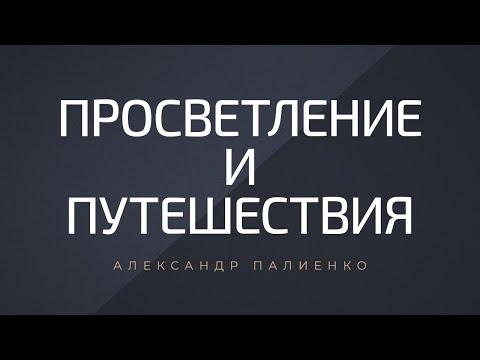 Просветление и путешествия. Александр Палиенко. онлайн видео