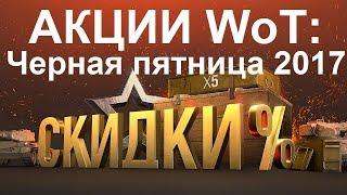 АКЦИИ WoT: Чёрная ПЯТНИЦА в WoT.