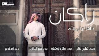 تحميل اغاني #راكان - قلبي طاح | Rakan - Galbi Tah MP3