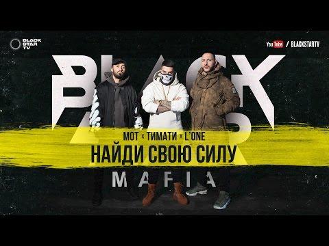 Black Star Mafia - Найди Свою Силу