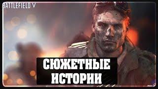 Battlefield 5 - Сюжетные истории