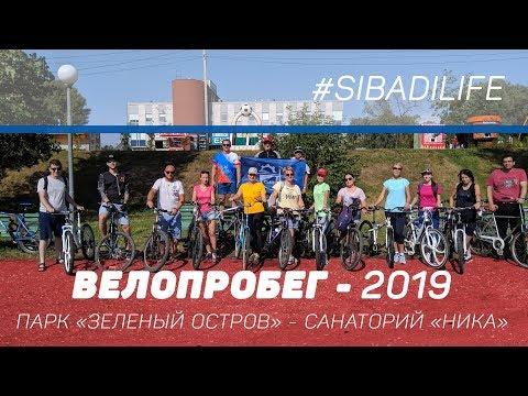 Велопробег СибАДИ 2019