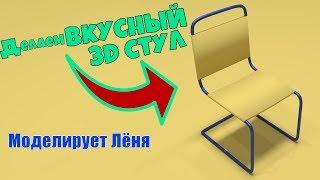 ЛЁНЯ МОДЕЛИРУЕТ - СТУЛ | CHAIR [BLENDER 3D] [1080p]