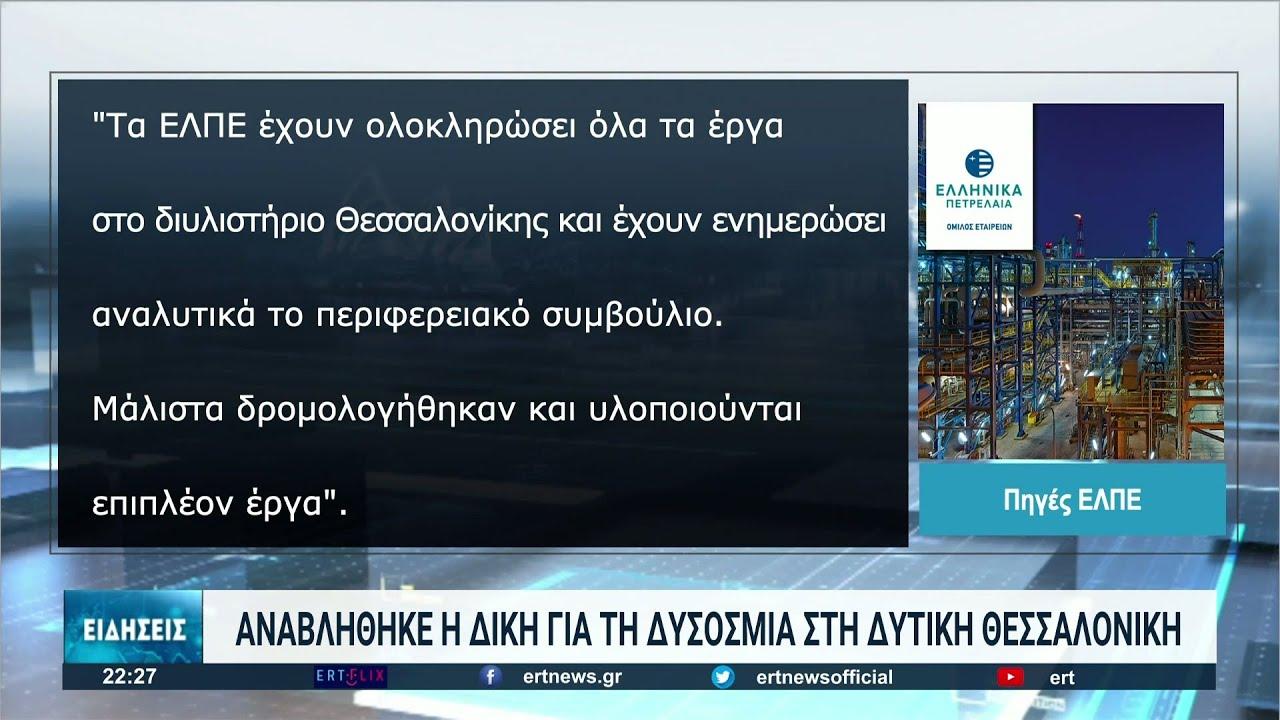Στη δικαιοσύνη η περιβαλλοντική επιβάρυνση στη Δυτ. Θεσσαλονίκη   22/10/2021   ΕΡΤ