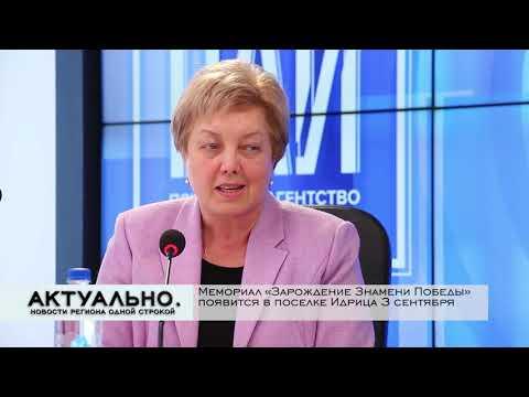 Актуально Псков / 11.05.2021
