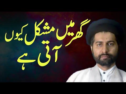 How to control on your anger? || Maulana Syed Arif Hussain Kazmi