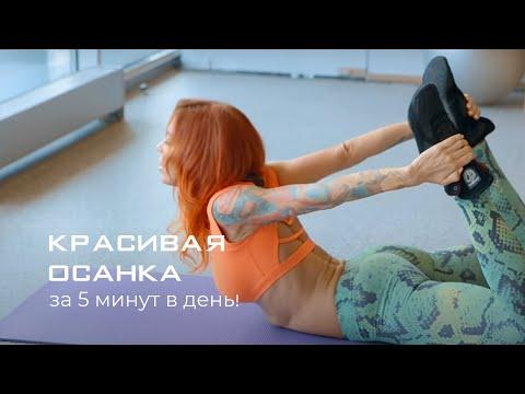 Упражнения для осанки для взрослых