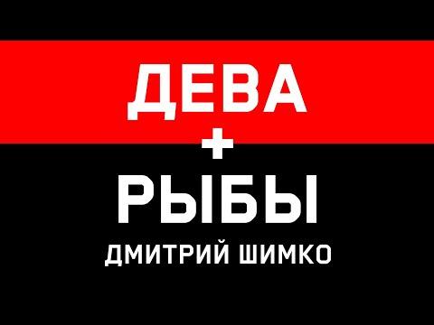 ДЕВА+РЫБЫ - Совместимость - Астротиполог Дмитрий Шимко