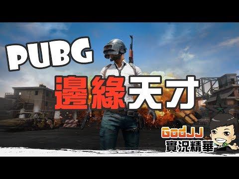 GodJJ 玩PUBG  超級傘兵