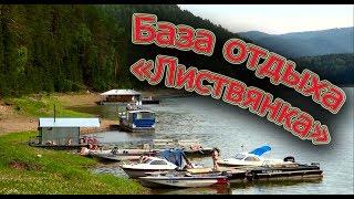 Недорогие базы отдыха в красноярском крае