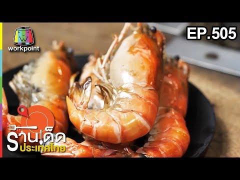 ร้านเด็ดประเทศไทย   EP.505   14 ธ.ค. 61
