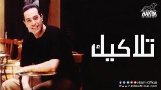 اغاني حصرية Hakim - Talakik | حكيم - تلاكيك تحميل MP3