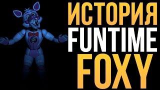 ИСТОРИЯ FUNTIME FOXY (ВЕСЁЛЫЙ ФОКСИ) - FNaF: SL!