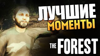 The Forest - Алекс и Брейн - ЛУЧШИЕ МОМЕНТЫ