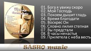 ✔️ Новый альбом |  Время благодати  | МСЦ ЕХБ 2018 | христианские песни и музыка