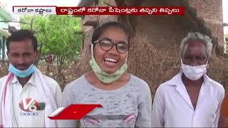 Minister Satyavathi Rathod Inspects Govt Hospital | Fever Survey In Mahabubabad | V6 News