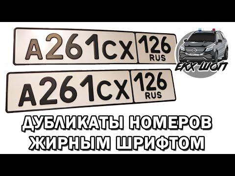 Дубликаты номеров жирным шрифтом + Силиконовые автомобильные рамки  RCS. Дубликаты любых гос знаков.