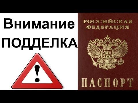 ПАСПОРТ ПОДДЕЛКА или НЕТ? Как проверить действительность ПАСПОРТА РФ онлайн?