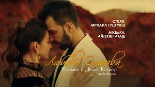 Жасмин и Денис Клявер - Любовь-отрава (ПРЕМЬЕРА КЛИПА 2018) 0+