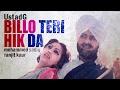 Ustad G - Billo Teri Hik Da (Remix) ft. Mohammad Sadiq & Ranjit Kaur