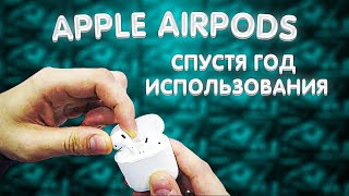 Apple Airpods Спустя Год Использования