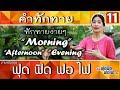 ภาษาอังกฤษฟุด ฟิด ฟอ ไฟ English FudFidFoFi  -  คำทักทาย ตอน Morning /Afternoon /Evening