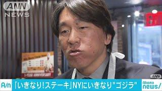 ゴジラ・松井さんもNYにいきなり!ステーキ4号店18/02/17
