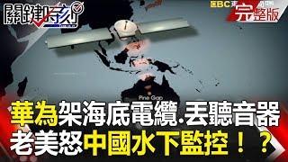關鍵時刻 20180125 節目播出版(有字幕)