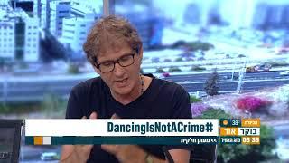 רוקדים כל הדרך למחאה