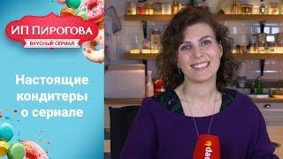 Кем вдохновлялись создатели ИП Пирогова: Ульяна Юрьева, Brownie Mama