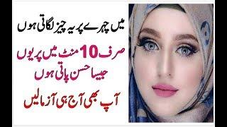 Face Beauty Tips In Urdu Hindi   Skin Whitening Tips In Urdu   Rang Gora Karne Ka Tarika