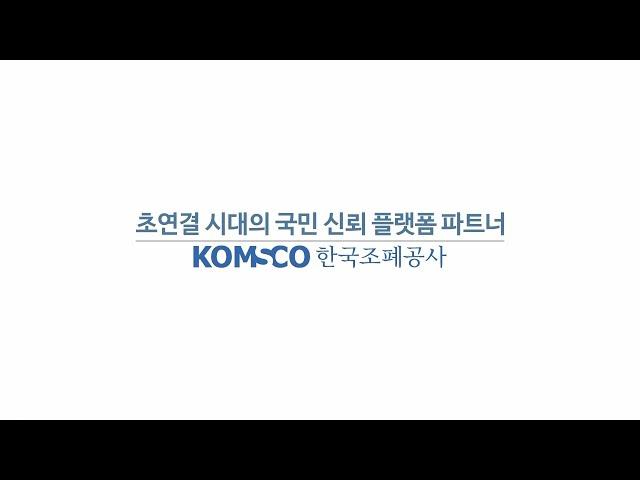한국조폐공사 홍보동영상 국문