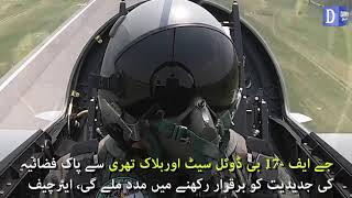 Air chief Marshal Mujahid Anwar Khan ka air base ka dora